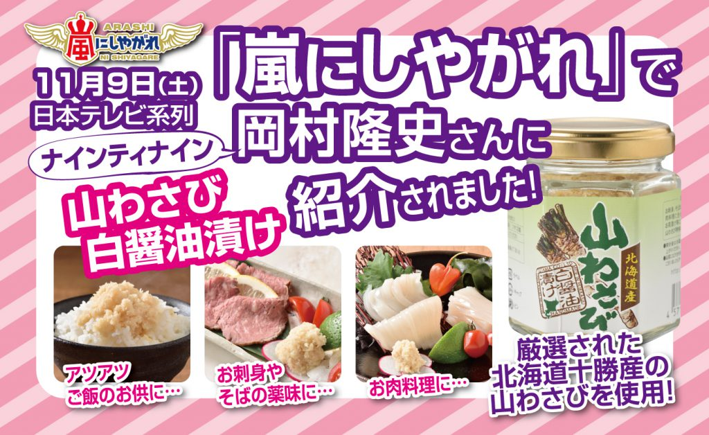 日本テレビ系列『嵐にしやがれ』で岡村隆史さんに紹介されました!